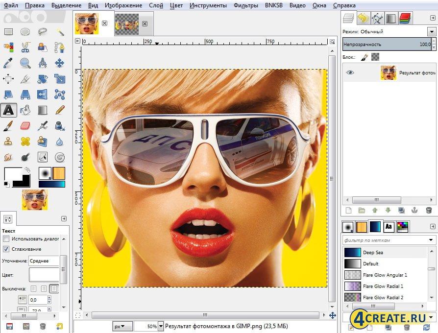 GIMP 2.8.14 (RUS) (Скриншот 4)