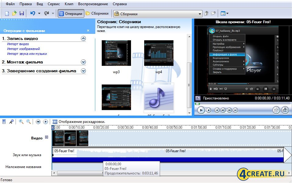 Windows Movie Maker 2.6 (RUS) (Скриншот 1)