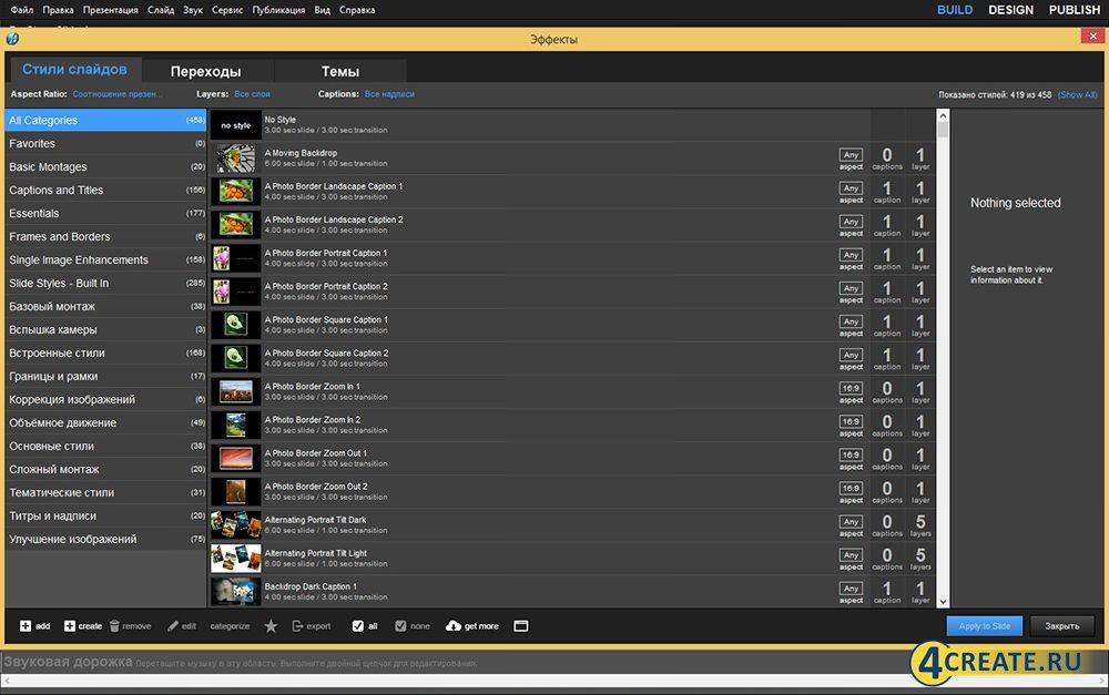ProShow Producer 7.0.3518 (RUS) (Скриншот 2)