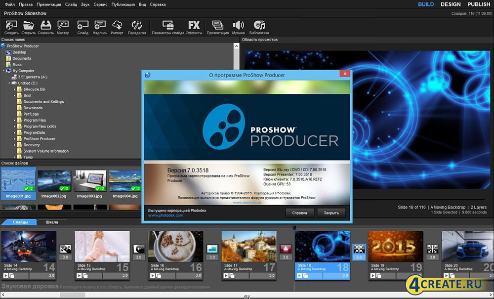ProShow Producer 7.0.3518 (RUS) (Скриншот 1)