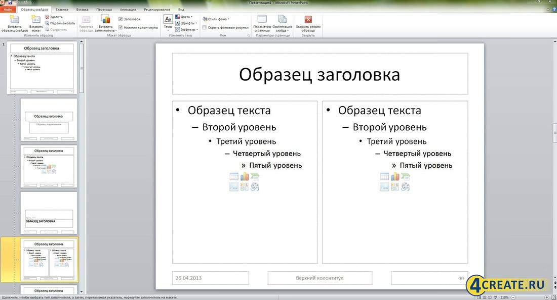 PowerPoint 2010 (Скриншот 2)