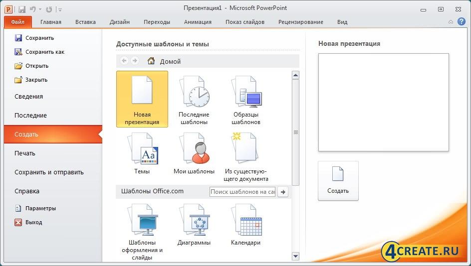 PowerPoint 2010 (Скриншот 1)