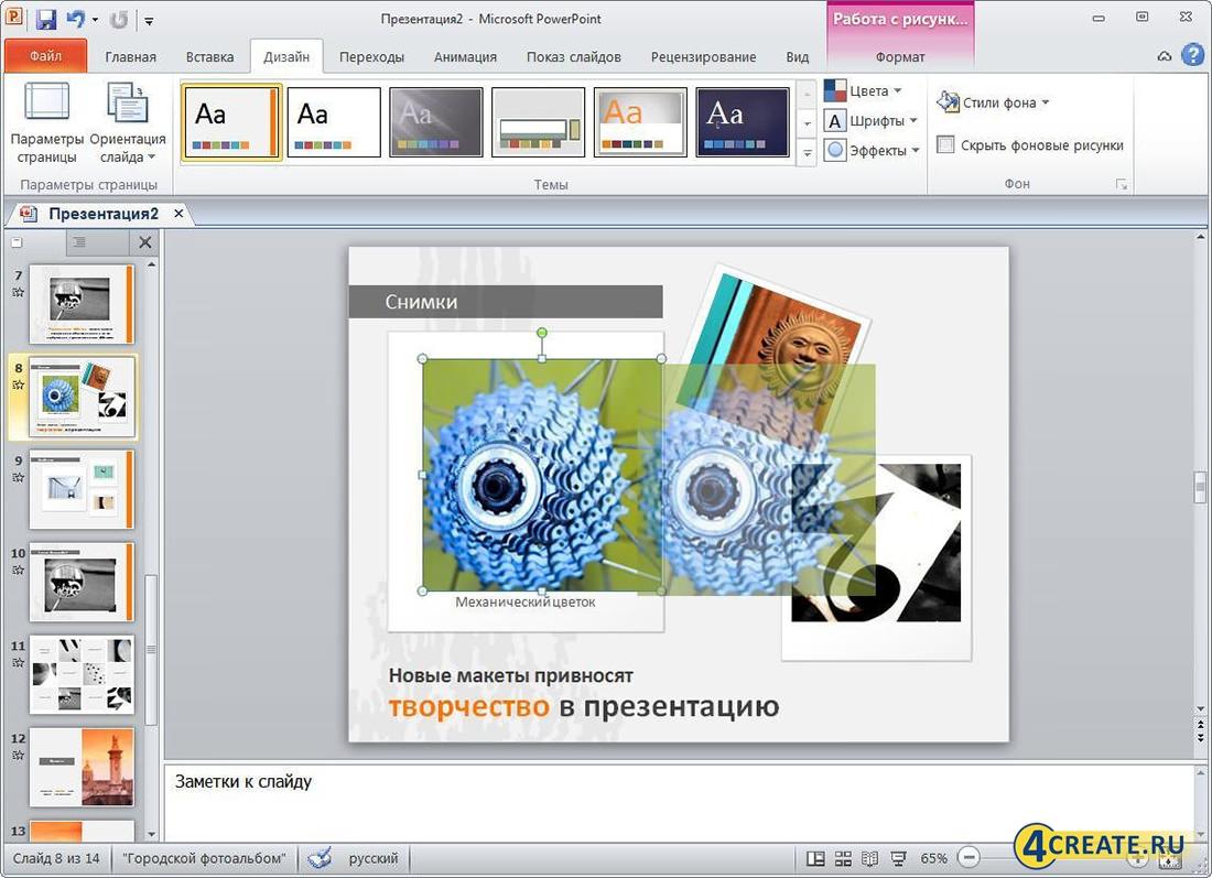 PowerPoint 2010 (Скриншот 3)