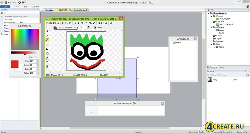 Construct 2 (Скриншот 2)