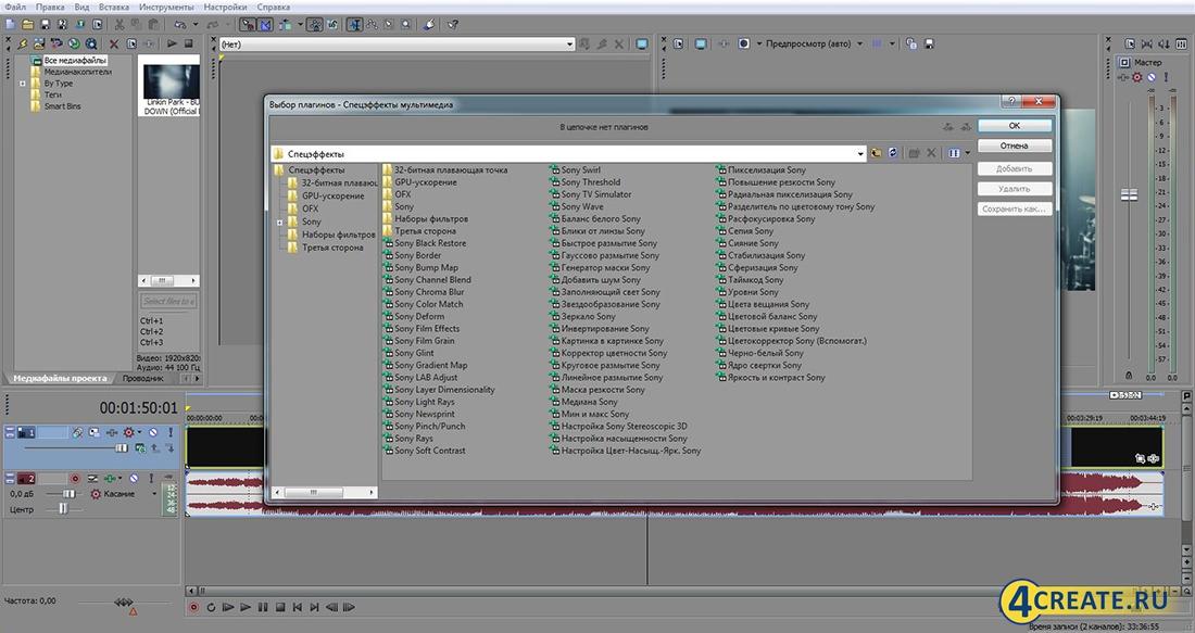 Sony Vegas Pro 12 (Скриншот 3)