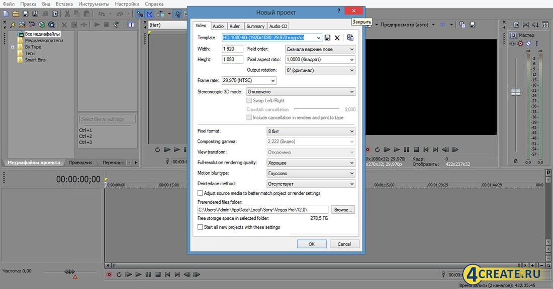 Sony Vegas Pro 12 (Скриншот 1)