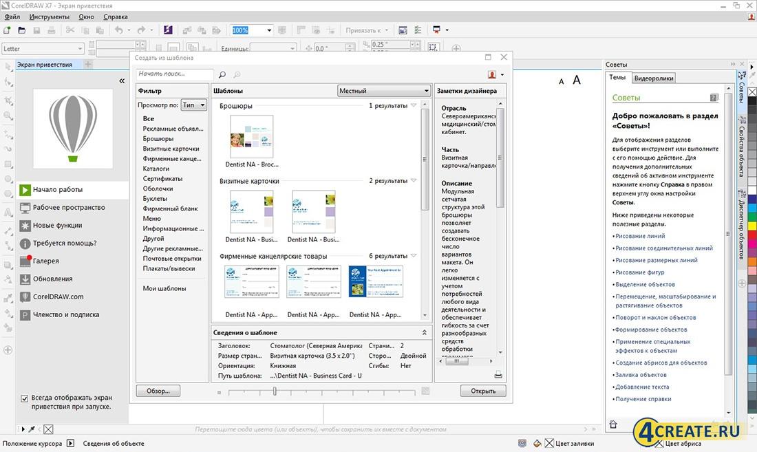 CorelDRAW X7 (Скриншот 2)