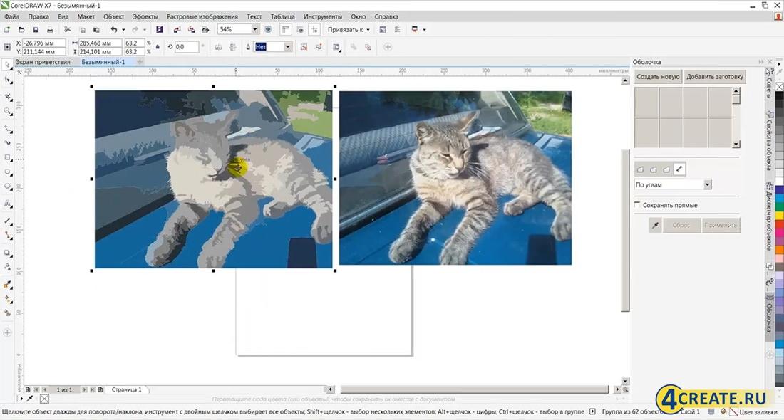 CorelDRAW X7 (Скриншот 4)