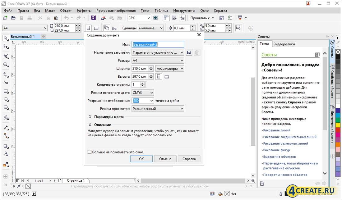 CorelDRAW X7 (Скриншот 1)