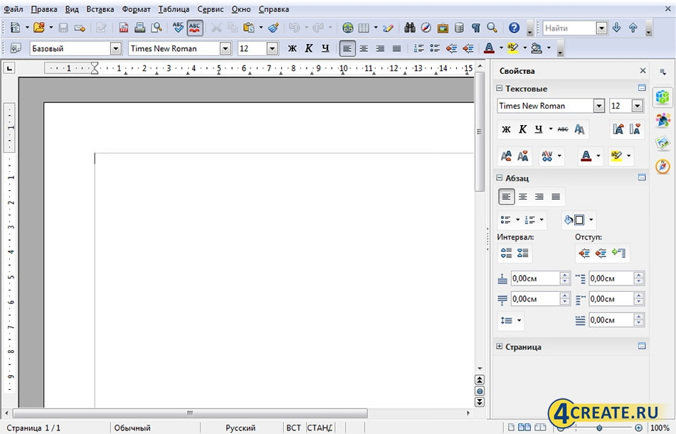 OpenOffice 4.1.1 (Скриншот 3)