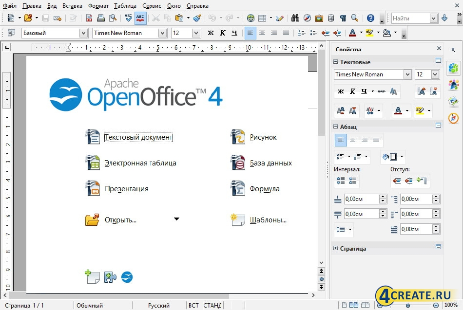 OpenOffice 4.1.1 (Скриншот 1)