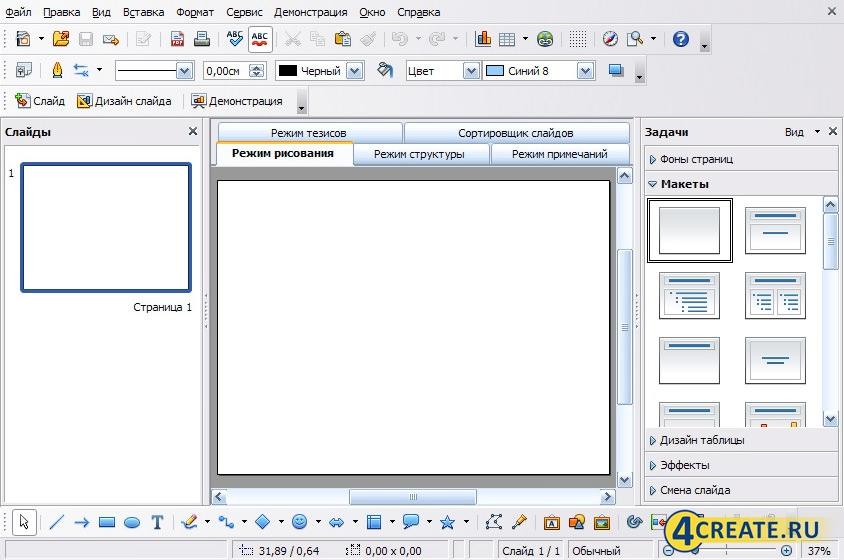 OpenOffice 4.1.1 (Скриншот 2)