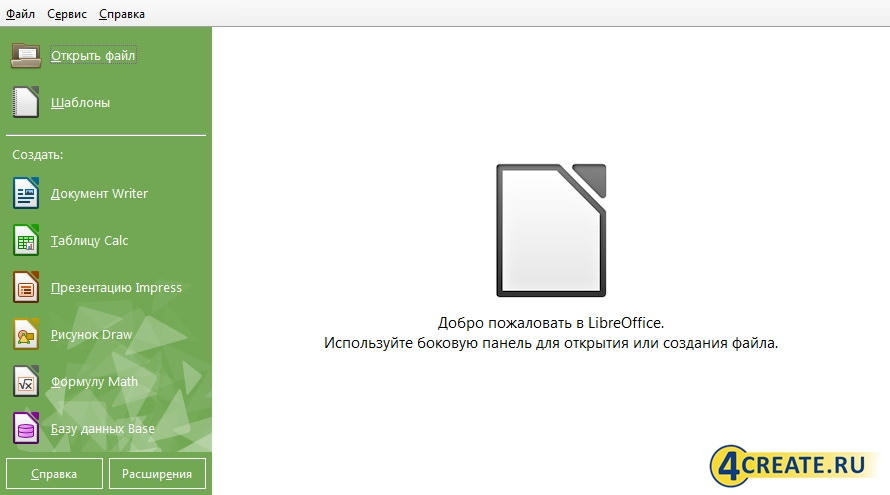 LibreOffice 5.0 (Скриншот 1)