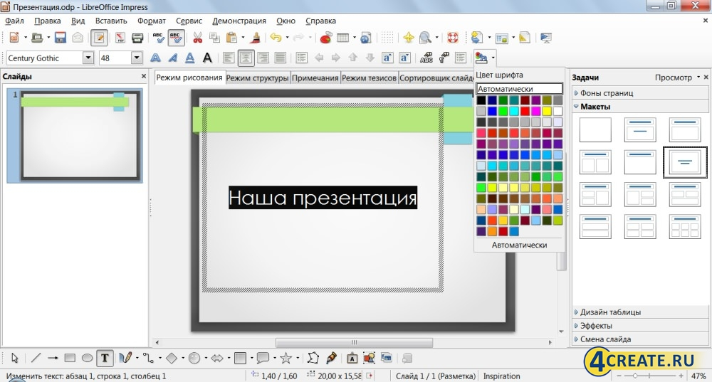 LibreOffice 5.0 (Скриншот 3)
