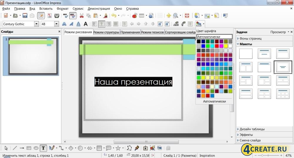 LibreOffice 5.0 (Скриншот 3)