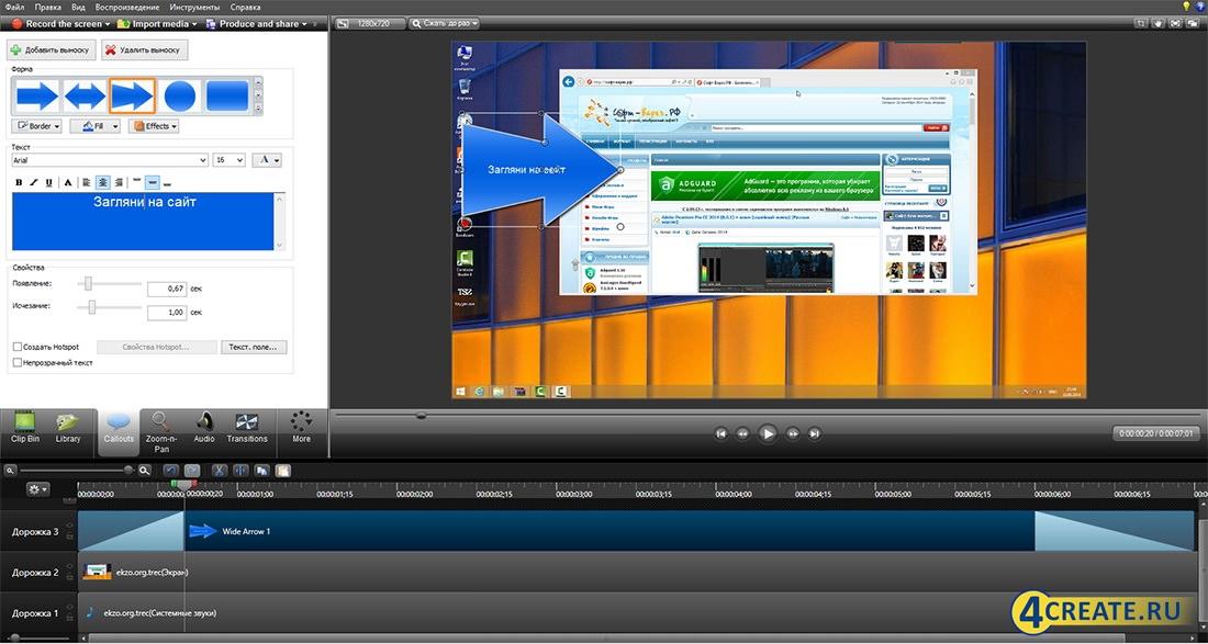 Camtasia Studio 8 (Скриншот 2)