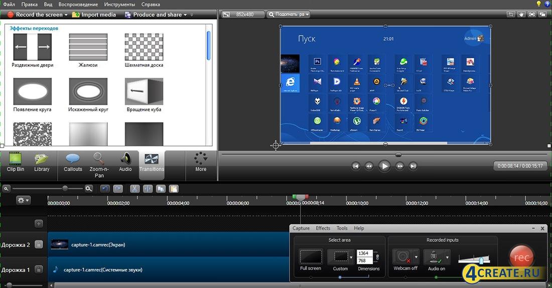 Camtasia Studio 8 (Скриншот 1)
