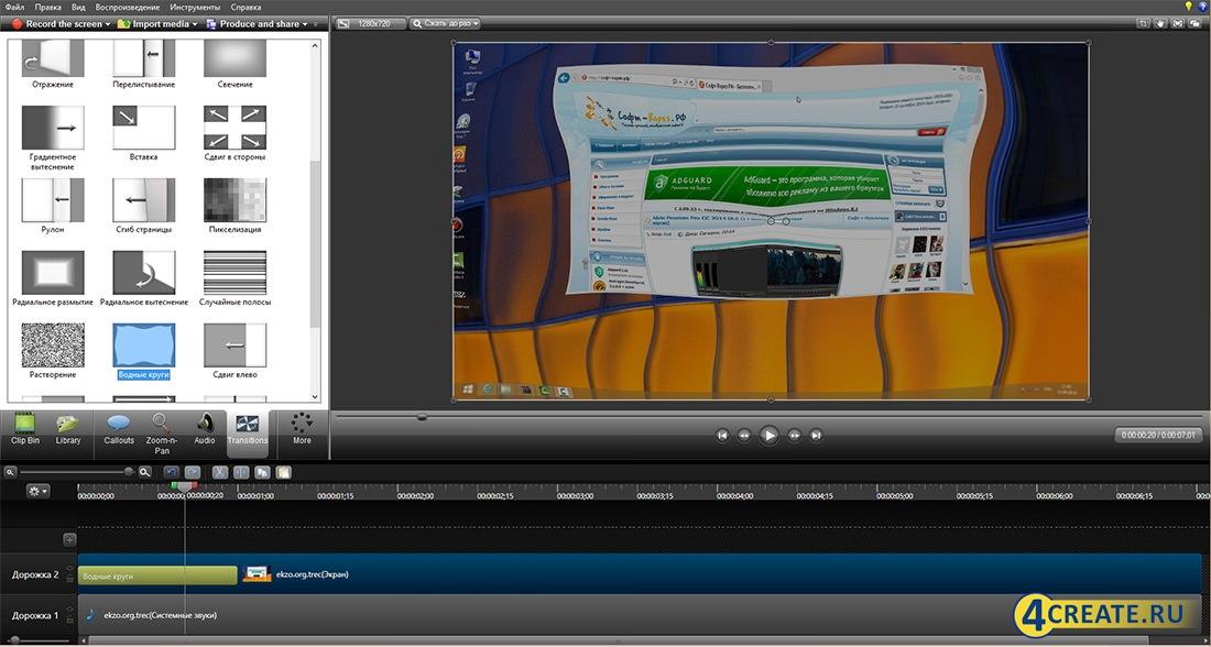 Camtasia Studio 8 (Скриншот 3)
