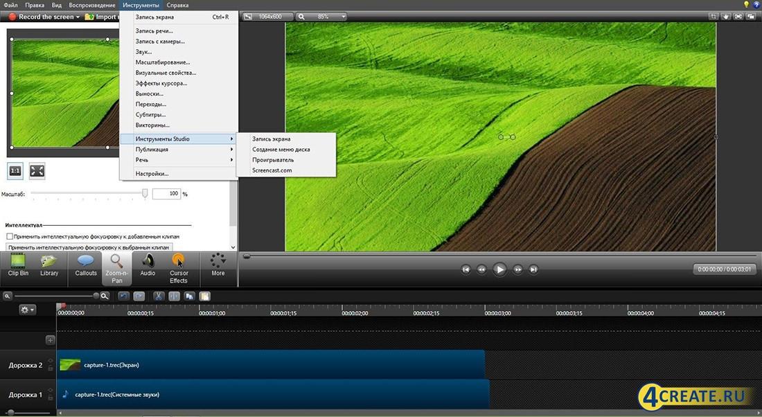 Camtasia Studio 8 (Скриншот 4)