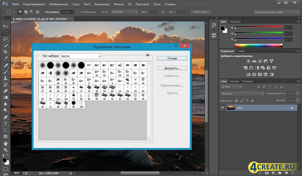 Adobe Photoshop CS6 (Скриншот 3)