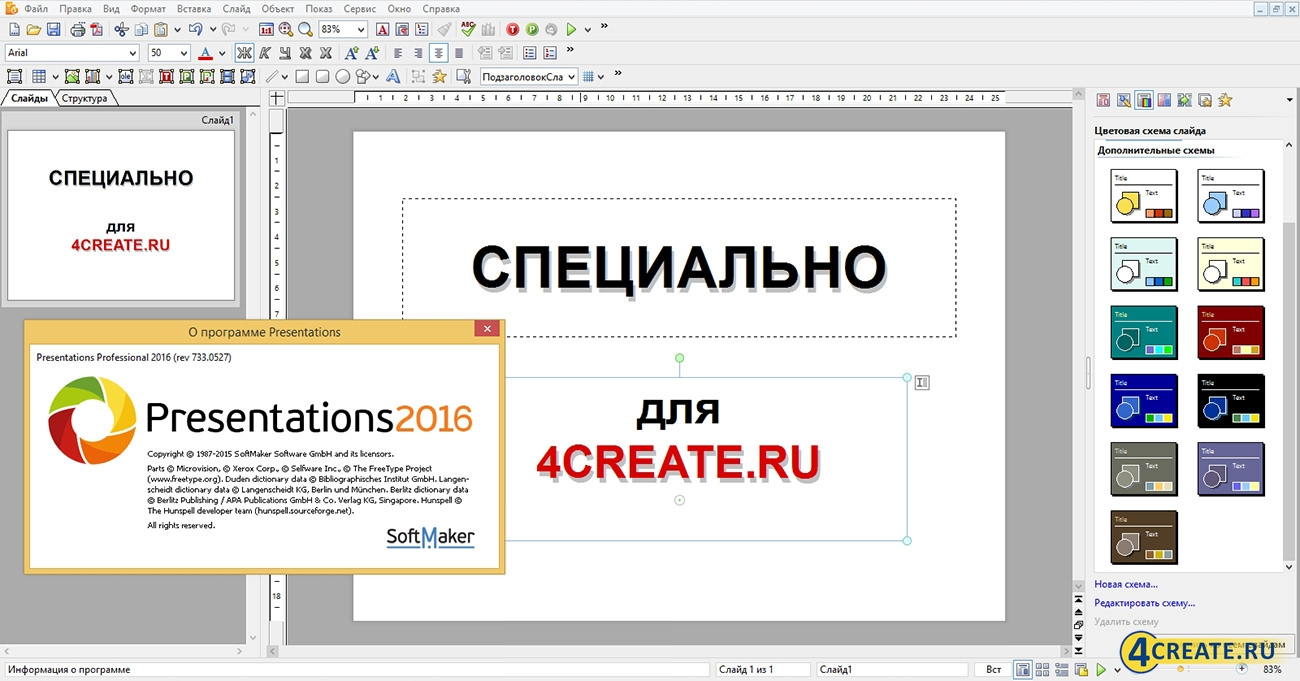 SoftMaker Office 2016 (Скриншот 1)