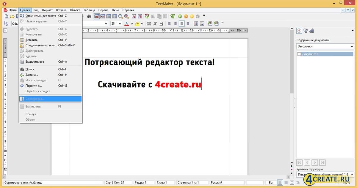 SoftMaker Office 2016 (Скриншот 4)