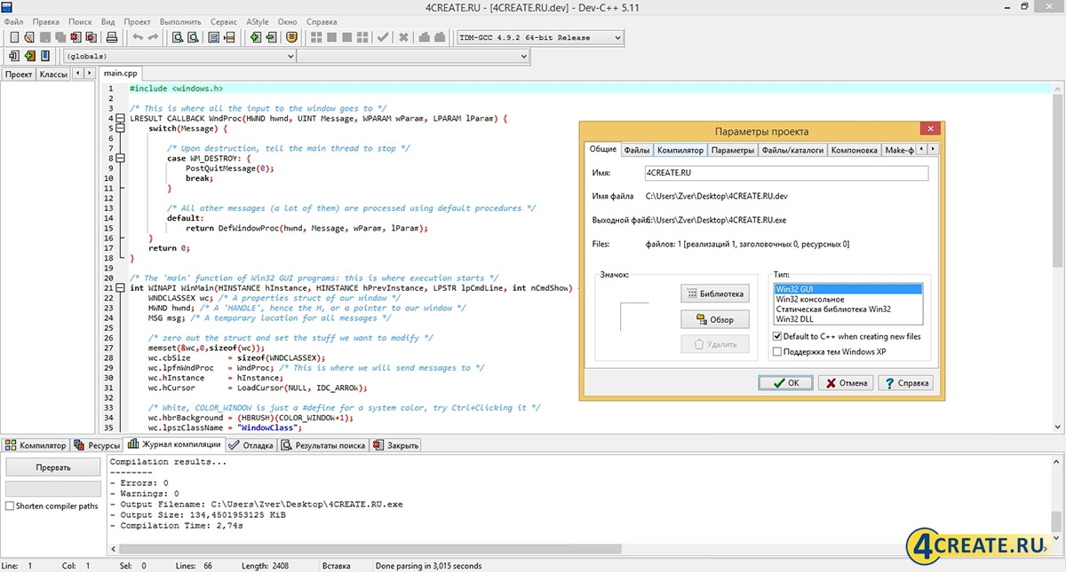 Dev C++ 5.1 (Скриншот 3)