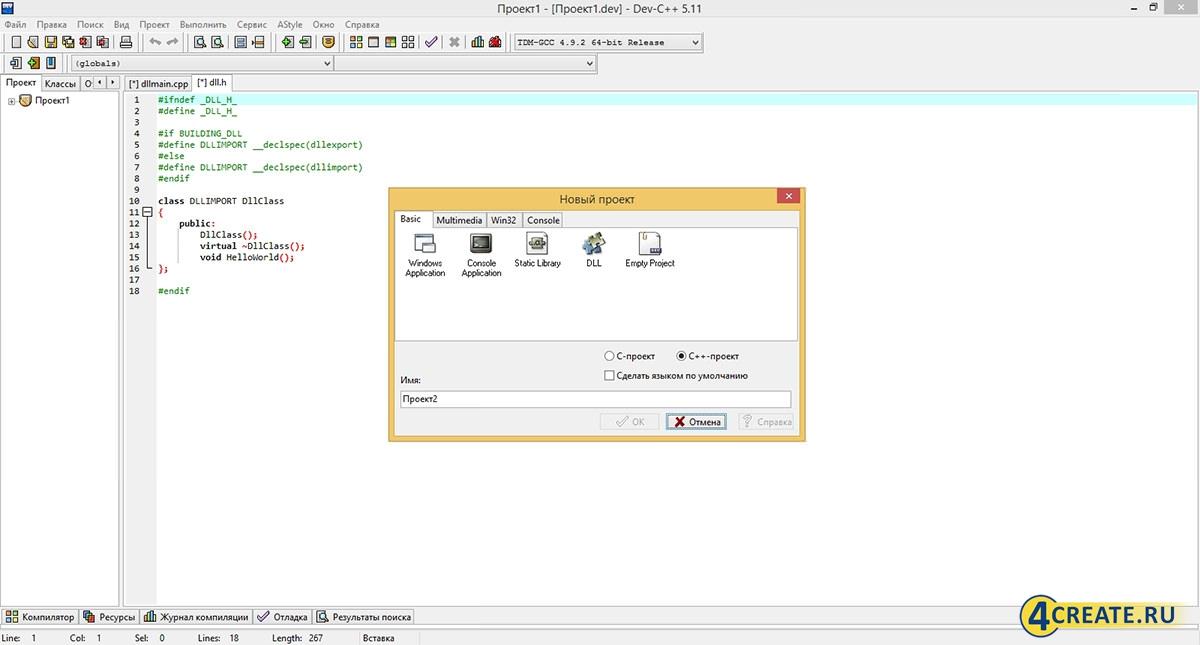 Dev C++ 5.1 (Скриншот 2)