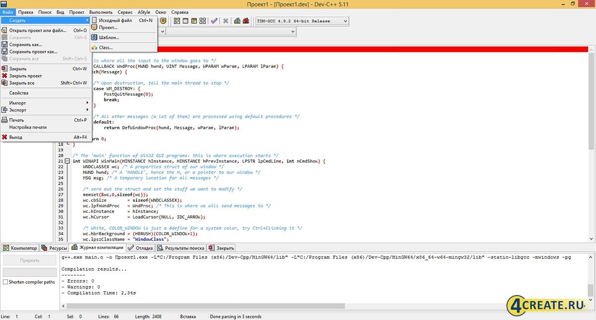 Dev C++ 5.1 (Скриншот 4)
