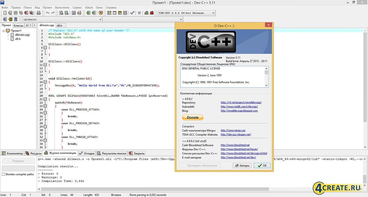 Dev C++ 5.1 (Скриншот 1)