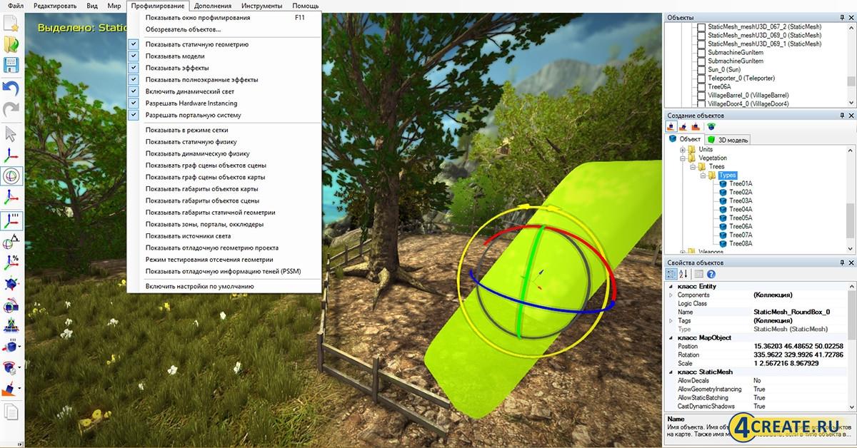 NeoAxis 3.3 (Скриншот 3)