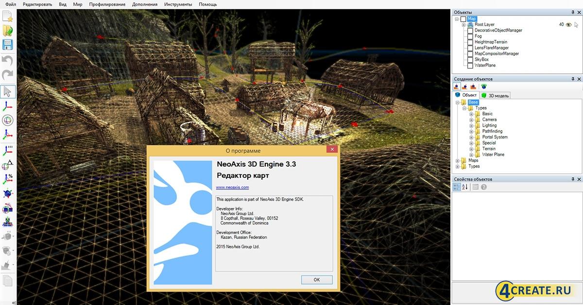 NeoAxis 3.3 (Скриншот 1)