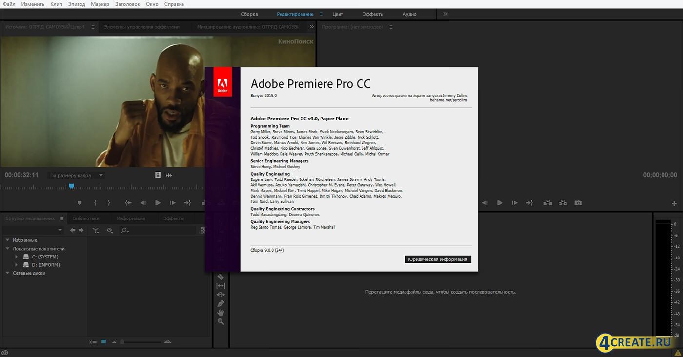 Adobe Premier PRO CC 2015 (Скриншот 1)