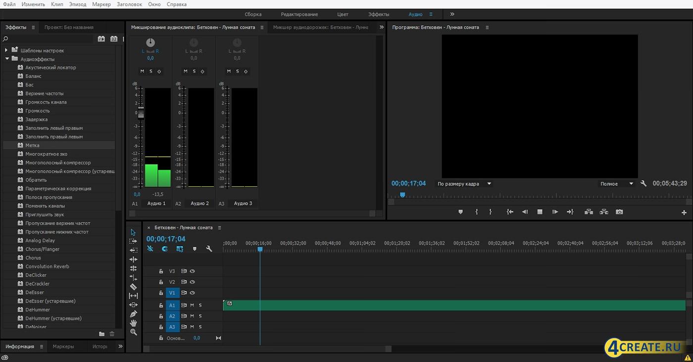 Adobe Premier PRO CC 2015 (Скриншот 4)