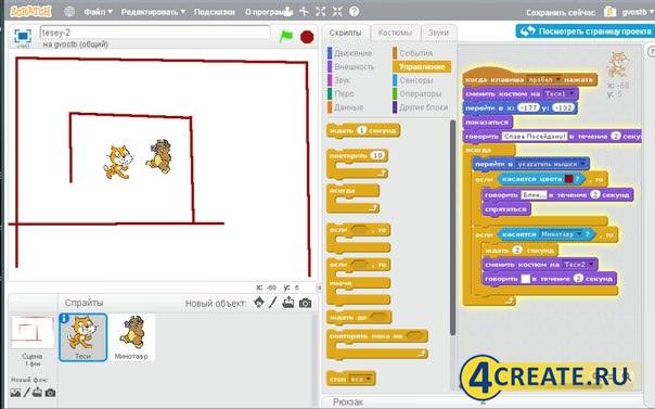 Scratch 2.0 (Скриншот 3)