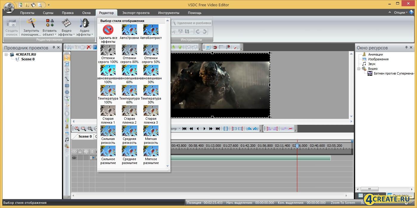 VSDC Free Video Editor 3.3.5 (Скриншот 3)