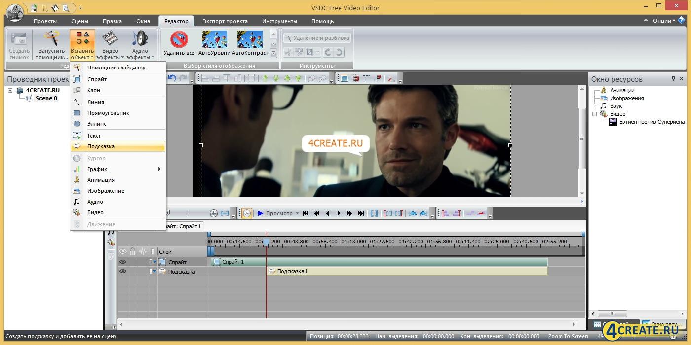 VSDC Free Video Editor 3.3.5 (Скриншот 4)