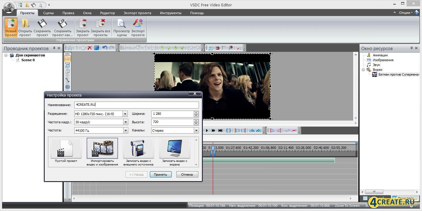 VSDC Free Video Editor 3.3.5 (Скриншот 1)