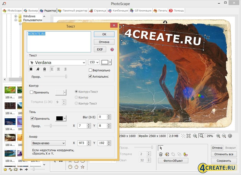PhotoScape - 3.7 (Скриншот 1)