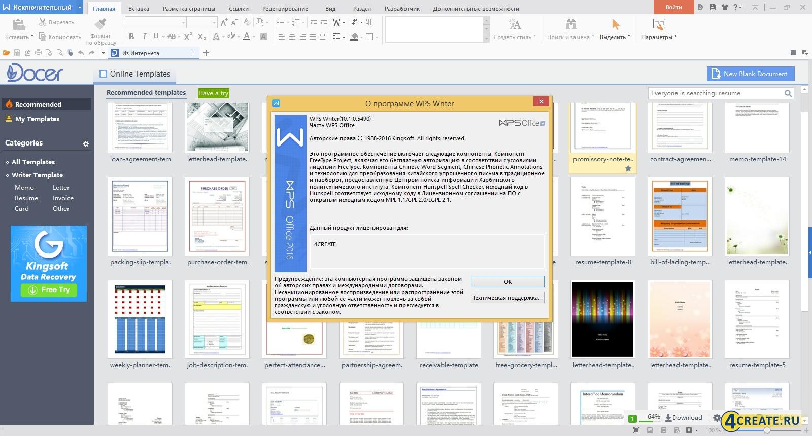 WPS Office 2016 (Скриншот 1)