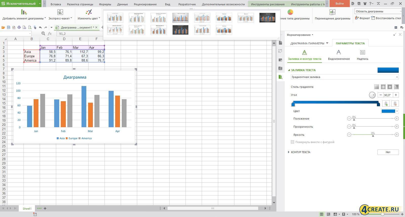 WPS Office 2016 (Скриншот 3)
