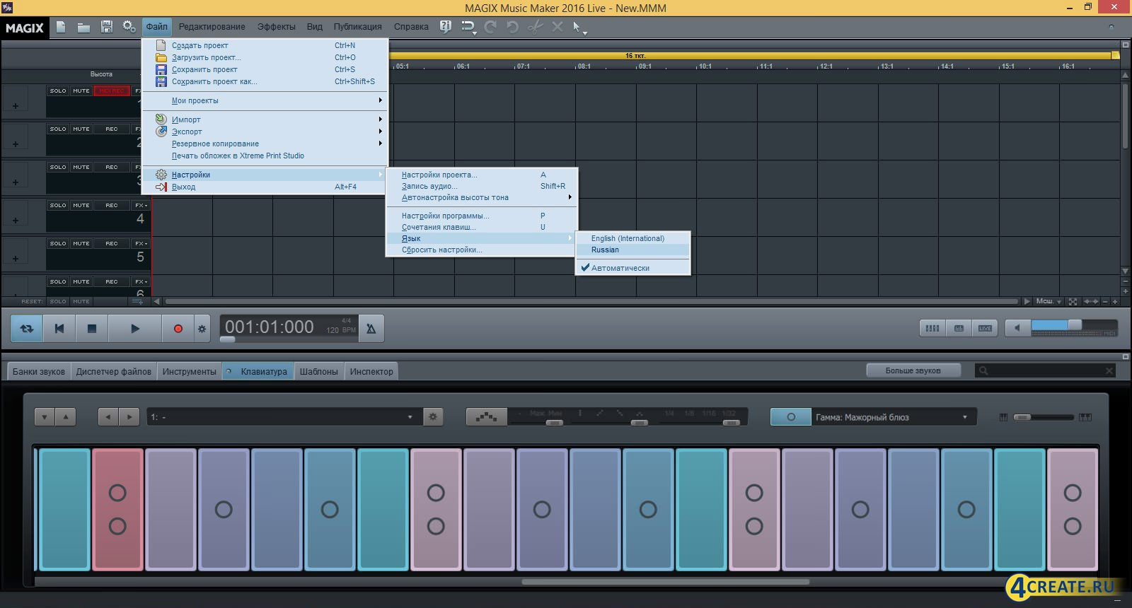 MAGIX Music Maker 2016 (Скриншот 2)