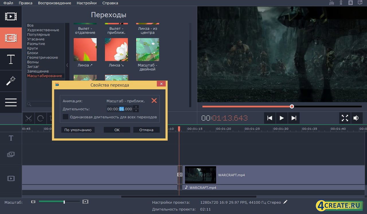 Movavi Video Suite 15 (Скриншот 3)