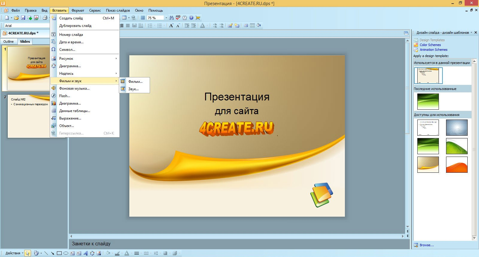 Kingsoft Office Suite Free (Скриншот 1)