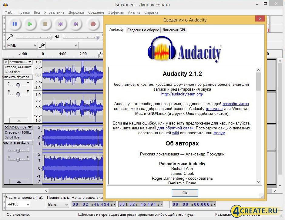 AudaCity 2.1.2 (Скриншот 1)