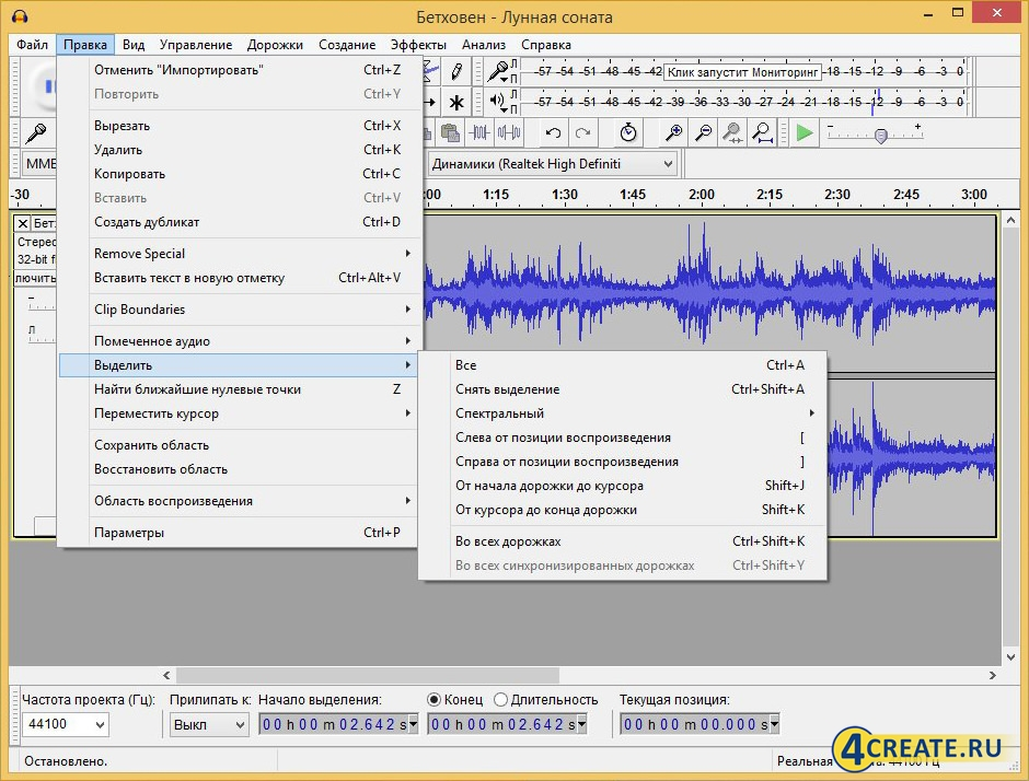 AudaCity 2.1.2 (Скриншот 2)