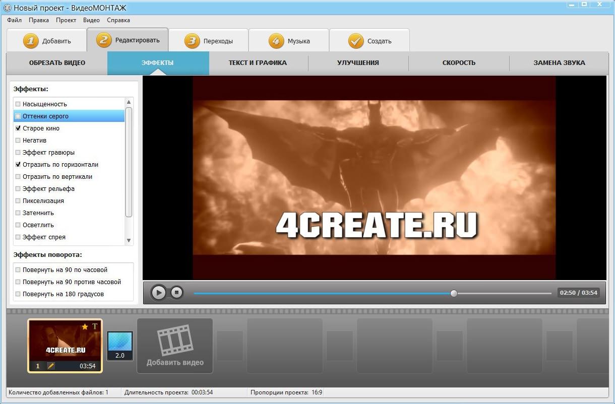 ВидеоМОНТАЖ 4.15 (Скриншот 4)