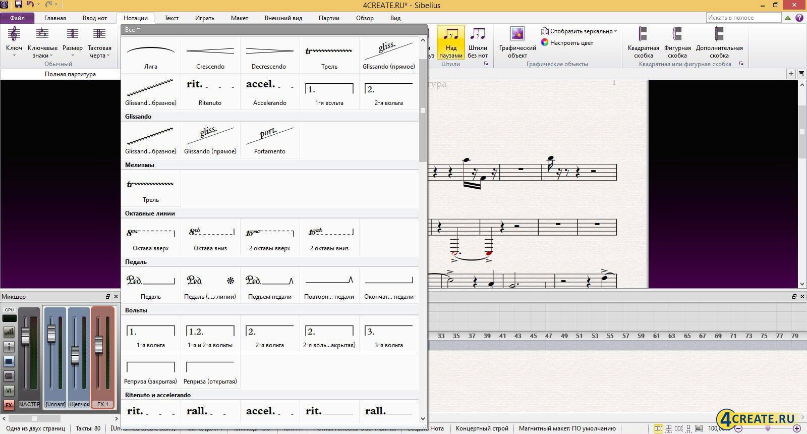 Sibelius 8.2 (Скриншот 2)