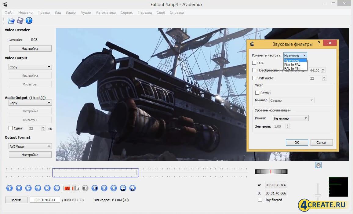 AviDemux 2.6 (Скриншот 2)