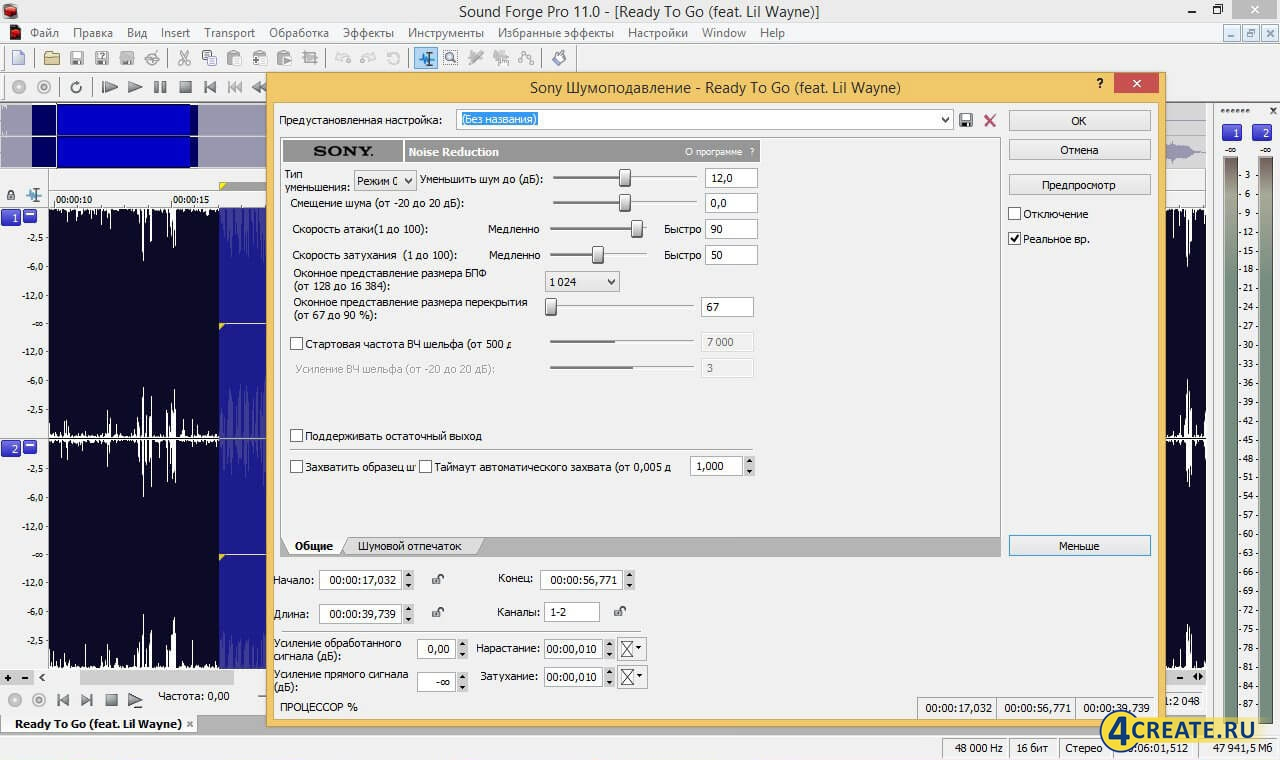 Sound Forge Pro 11.0 (Скриншот 3)